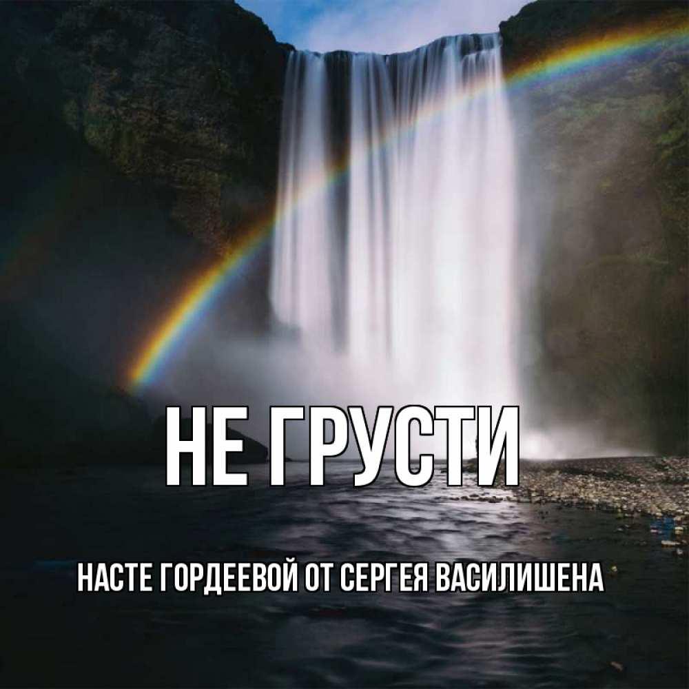 настя открытка водопад слову