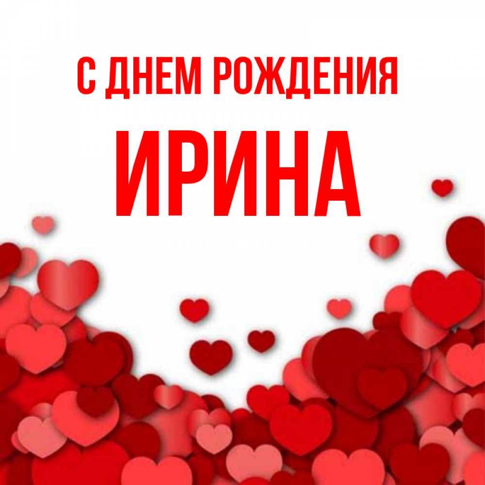 Картинки для ирины с любовью