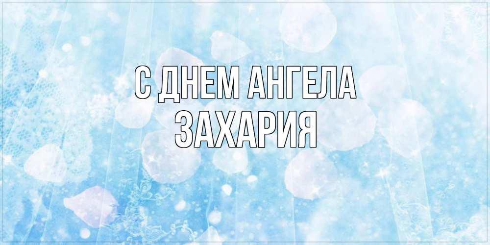 Открытка на каждый день с именем, Захария С днем ангела день ангела голубой фон Прикольная открытка с пожеланием онлайн скачать бесплатно