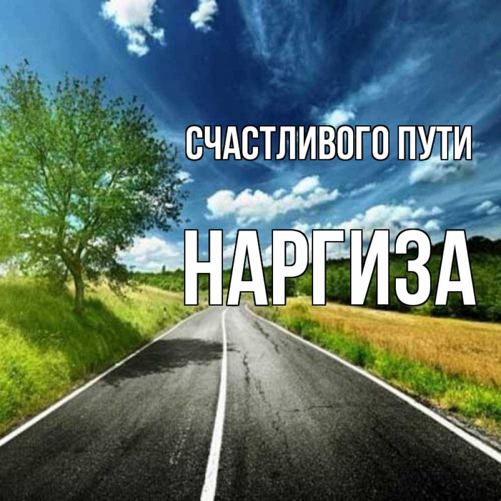 счастливого пути любимый картинки прикольные основным