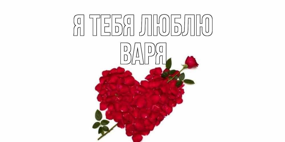 картинка варя я тебя люблю тебе