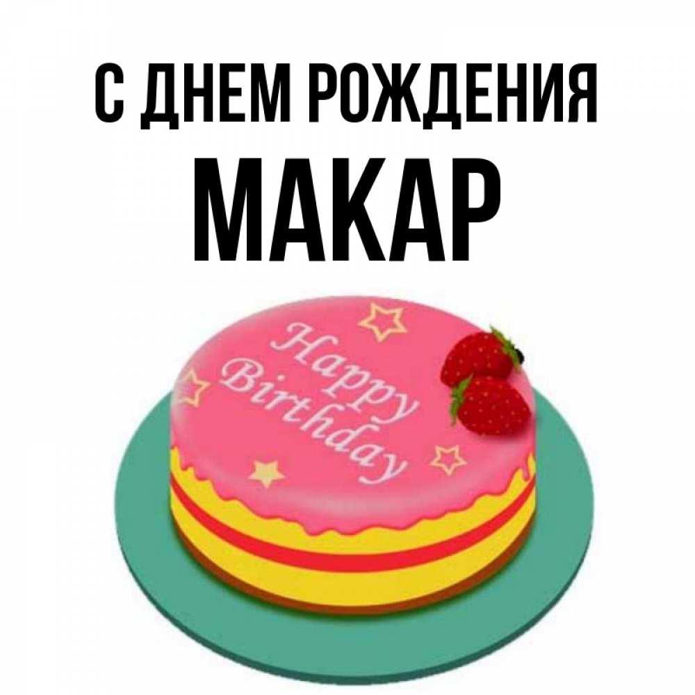 Открытки с днем рождения макара