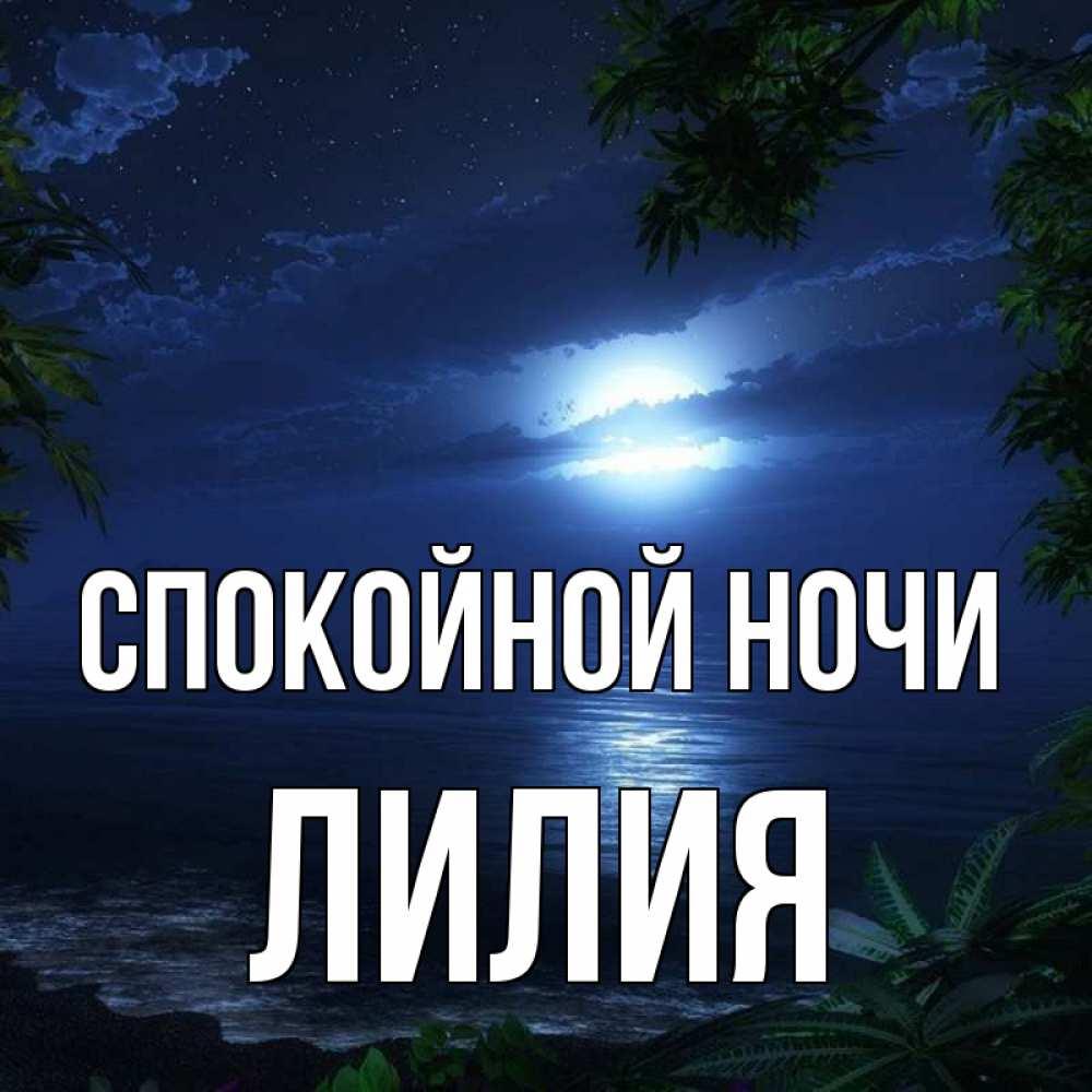 Открытки спокойной ночи елена, ночи
