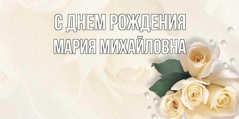 открытки с днем рождения мария михайловна привел