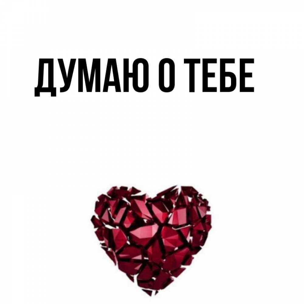 Открытка на каждый день с именем, выберите-имя Думаю о тебе рубиновое 1 Прикольная открытка с пожеланием онлайн скачать бесплатно