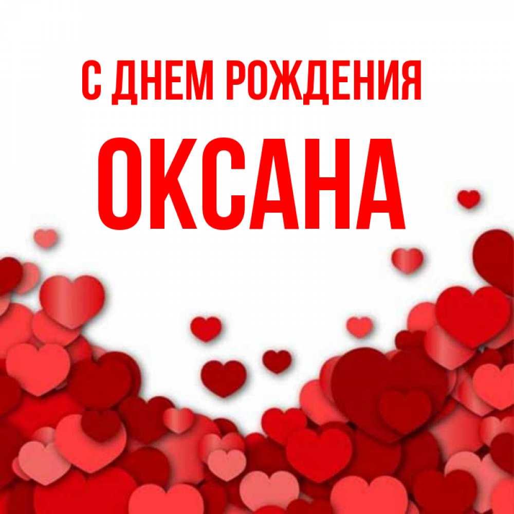 Открытки оксане с любовью