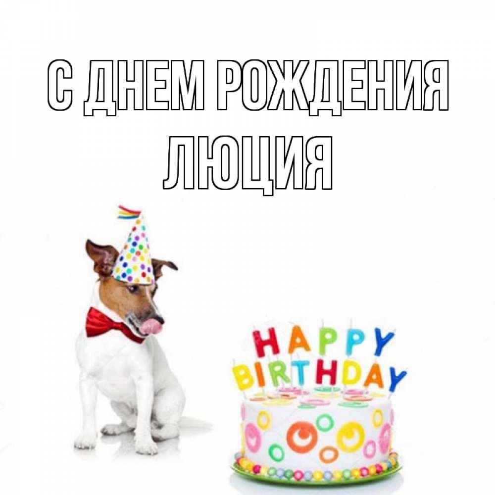 поздравления с днем рождения люция тех кто