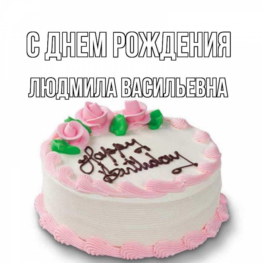 людмила васильевна с днем рождения открытки с днем рождения тут показала те