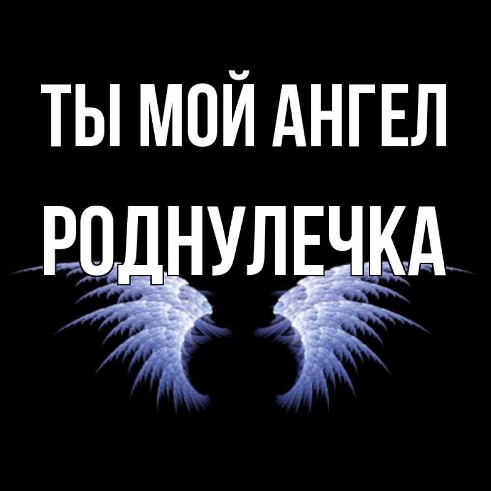 Девочке, картинки с надписями ангел мой