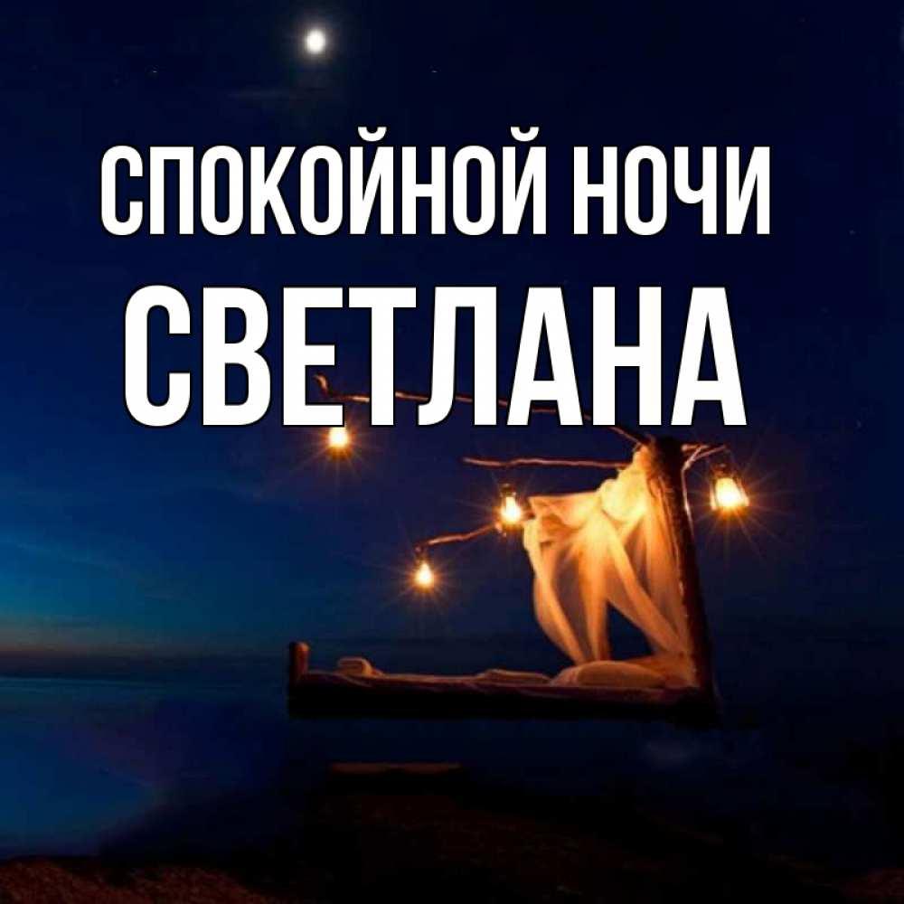 Спокойной ночи света открытки