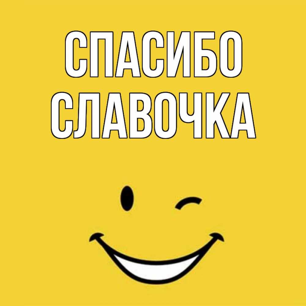 Спасибо за улыбку открытка, елочные игрушки своими