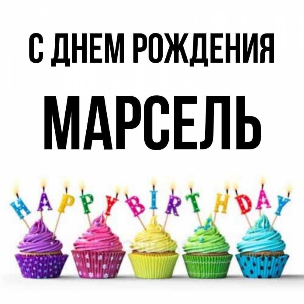 Поздравить марселя с днем рождения