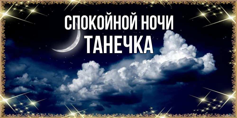 Спокойной ночи танюша картинки красивые необычные