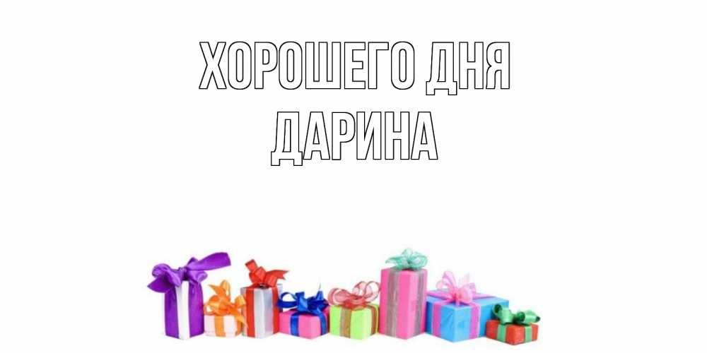 Самому сделать, с днем рождения дарина картинки для ребенка