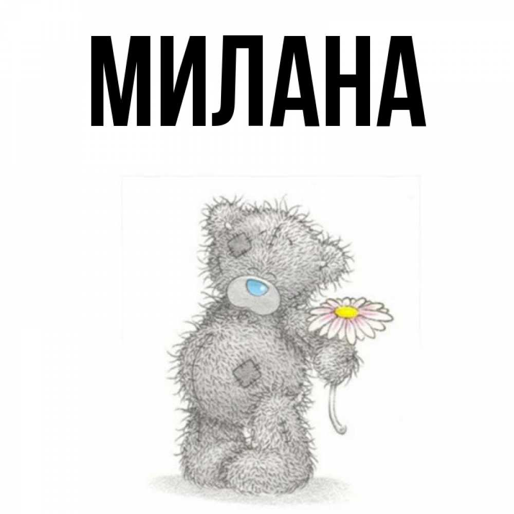 С 8 марта открытки мишки