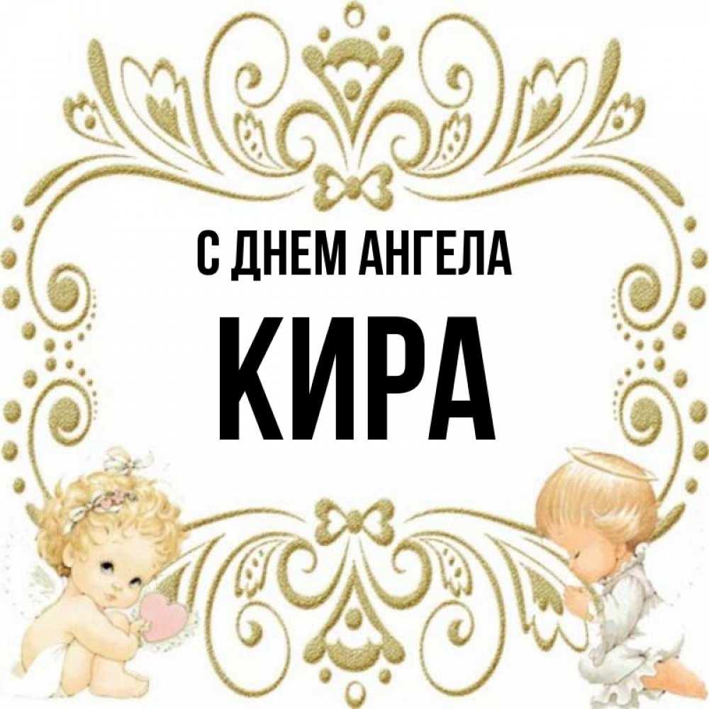 беззаветно любил, открытки с именем кира васильевна очень рада