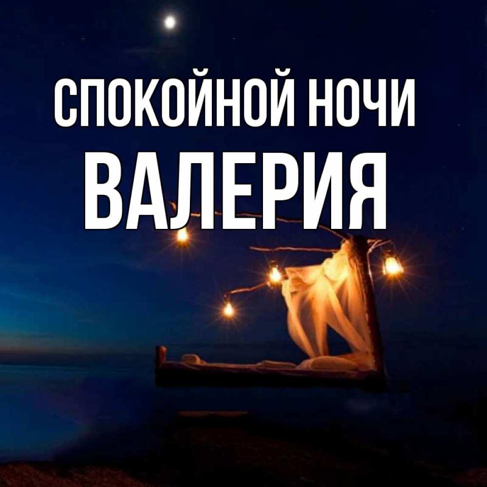 Картинки спокойной ночи валерия