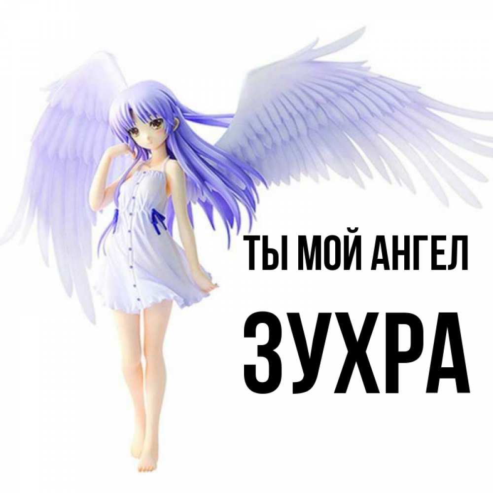 Открытка ты ангел мой