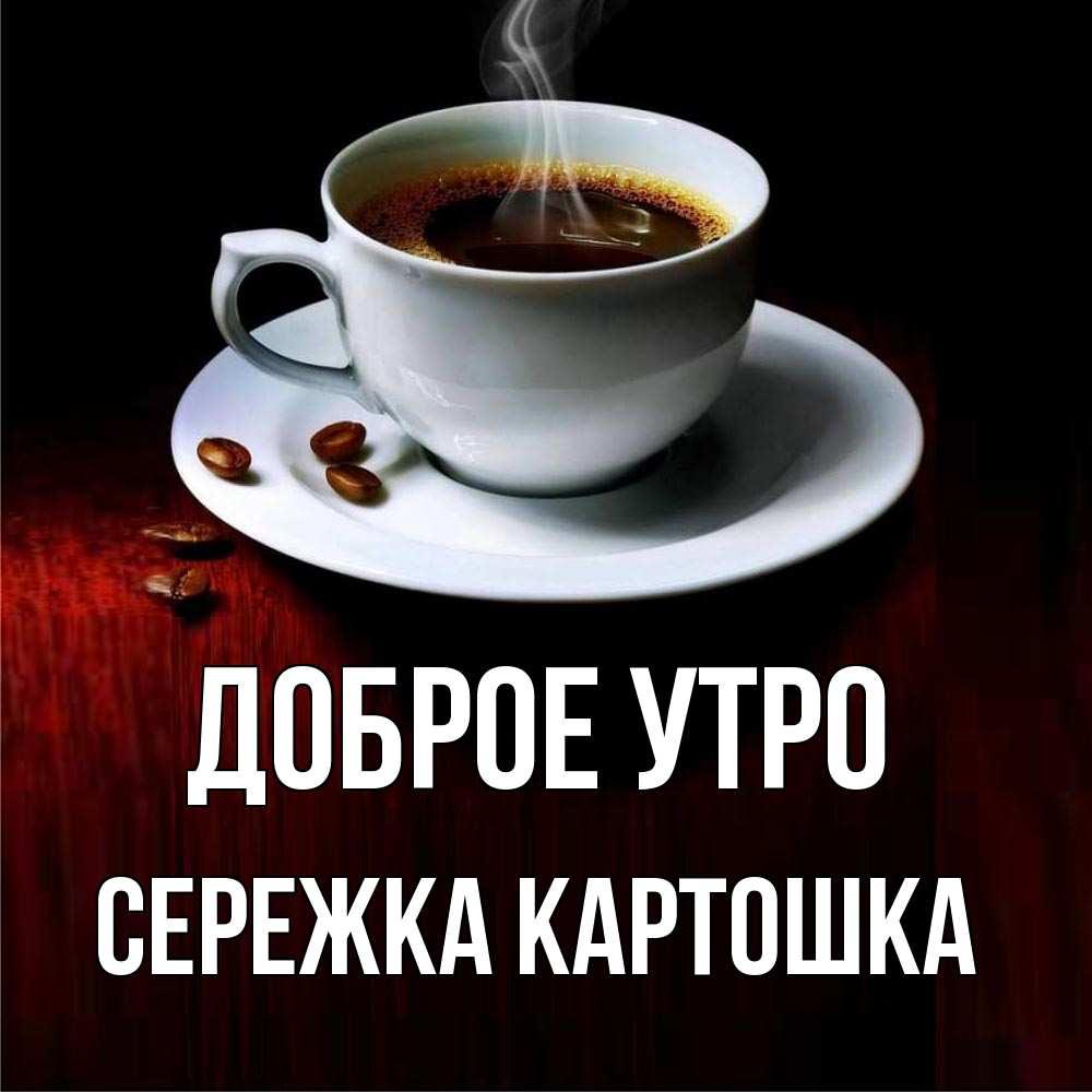 официального доброе утро любимый сережечка картинки были русские