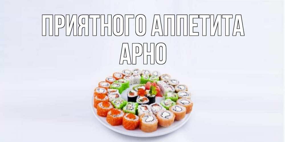 Открытка на каждый день с именем, Арно Приятного аппетита суши Прикольная открытка с пожеланием онлайн скачать бесплатно