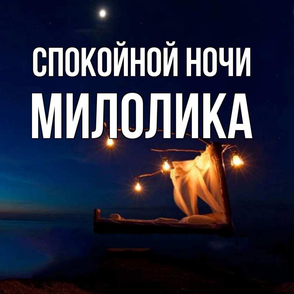 Открытки с пожеланием спокойной ночи мужчине по имени алексей, открытка рождеством новым