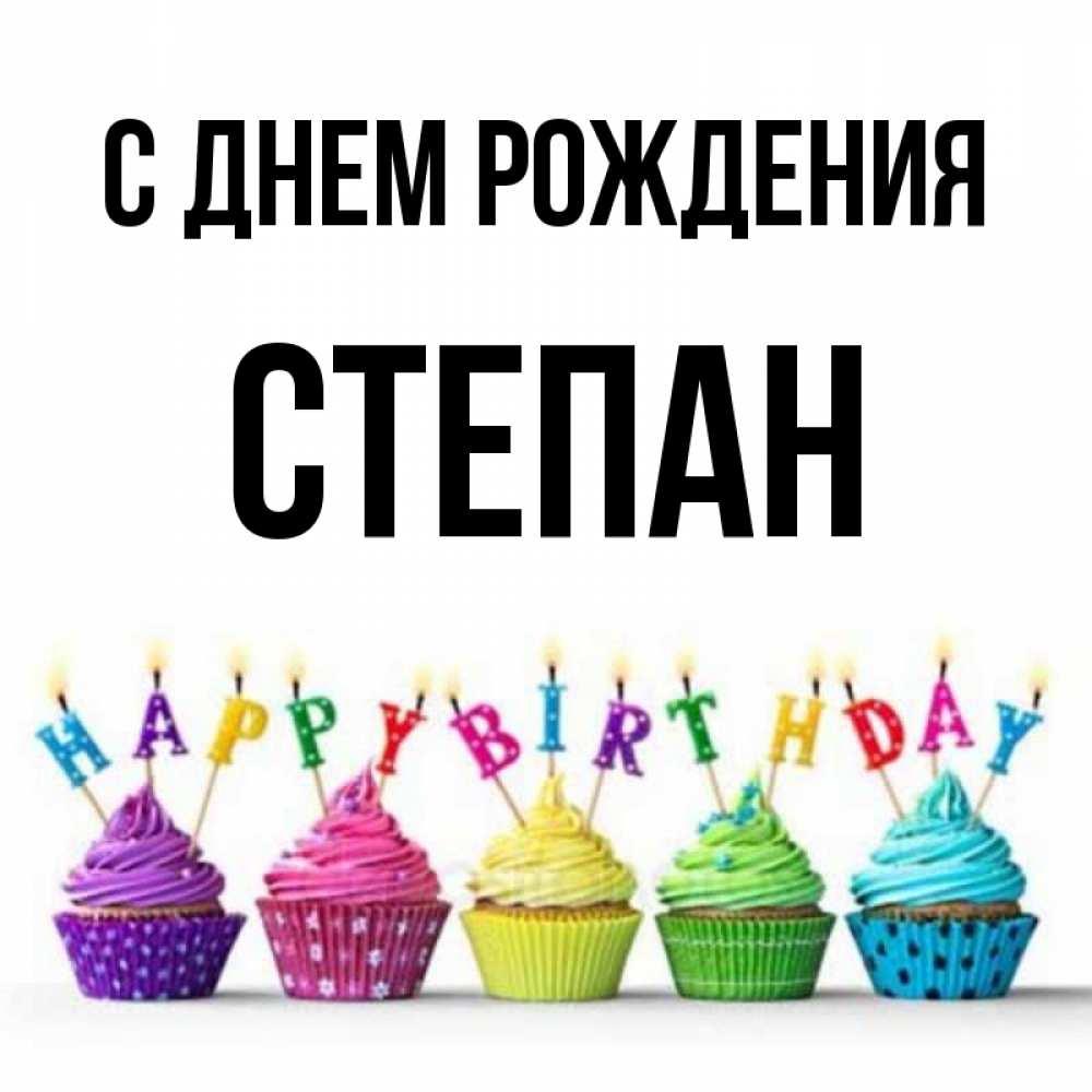 День бухгалтера, открытки степан с днем рождения