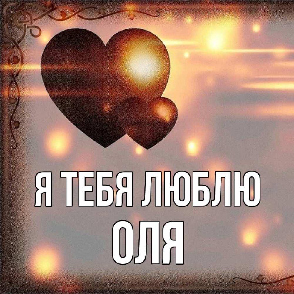 Оленька я люблю тебя картинка