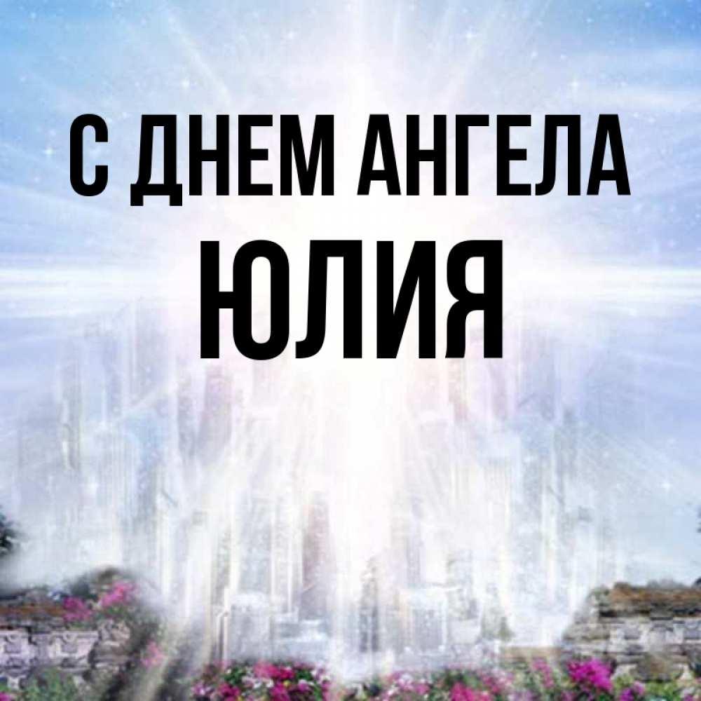 С днем ангела юлия открытки, спасибо всем
