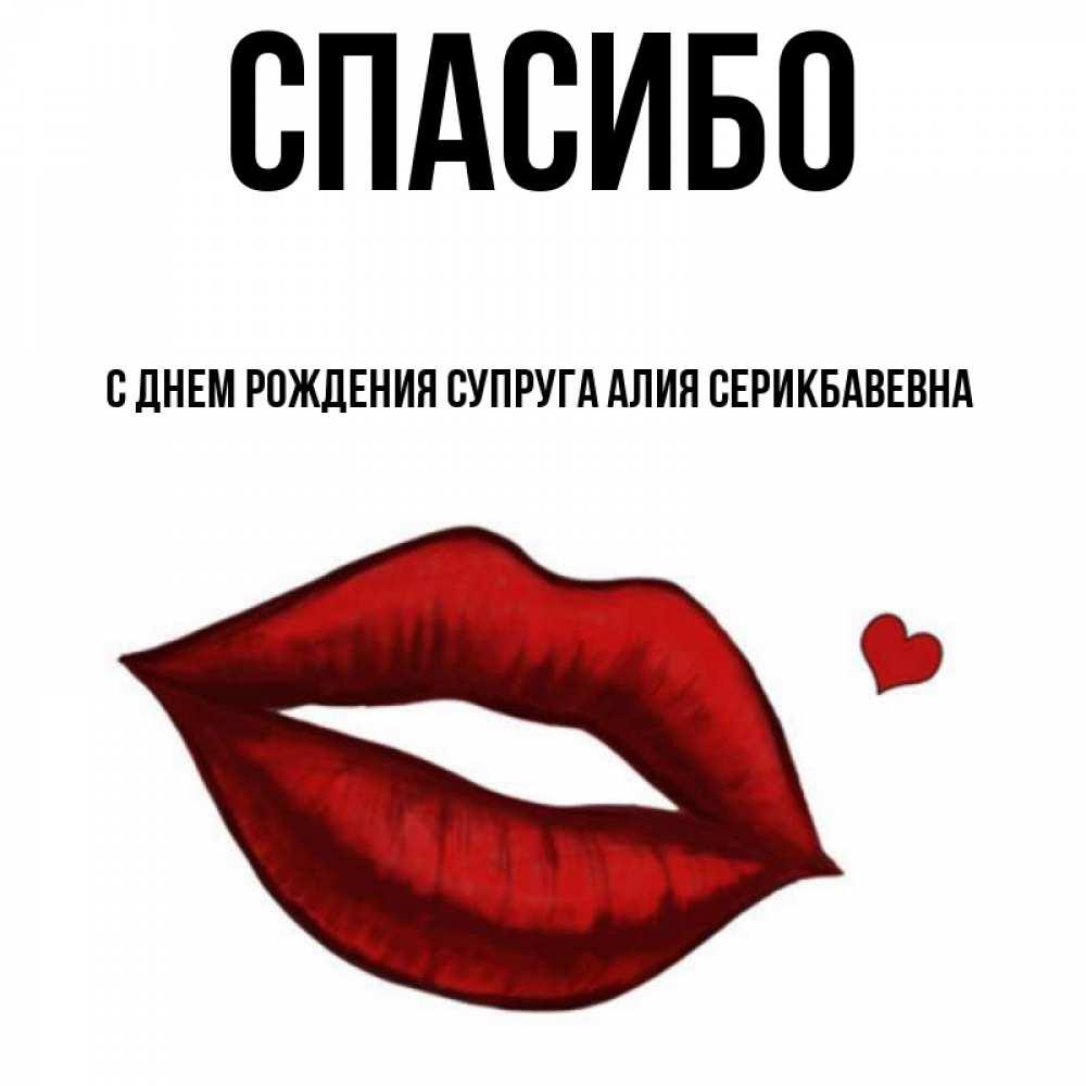 составляющая деятельности картинки спасибо с поцелуйчиками знайте даже