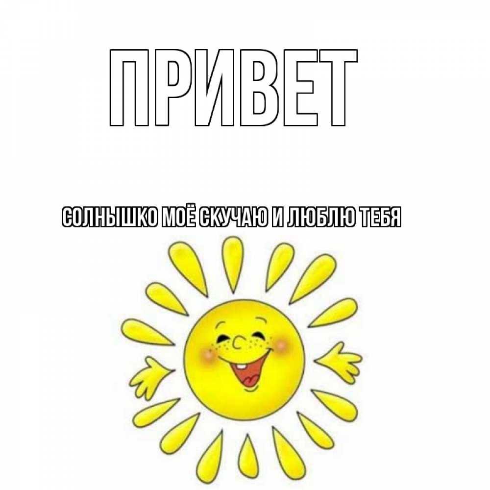 Открытки привет солнышко люблю тебя