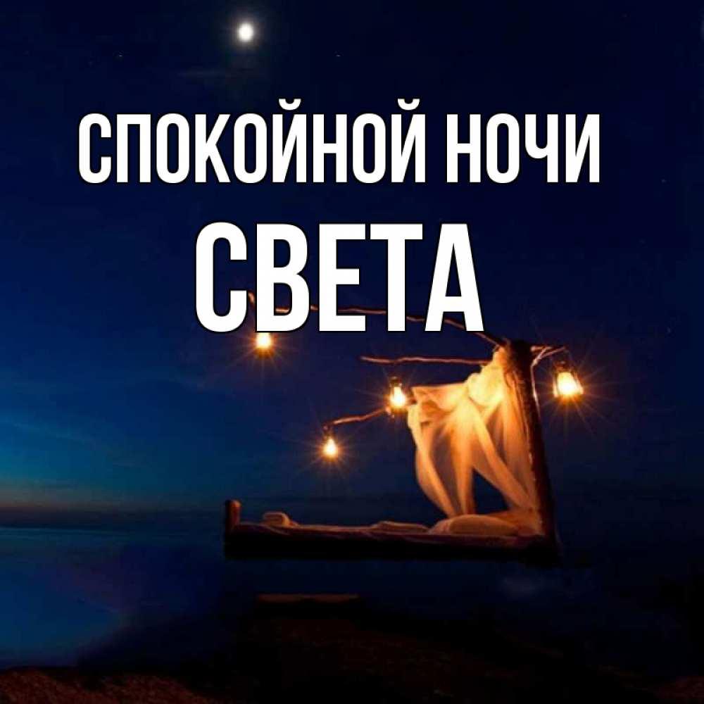 Открытки спокойной ночи света