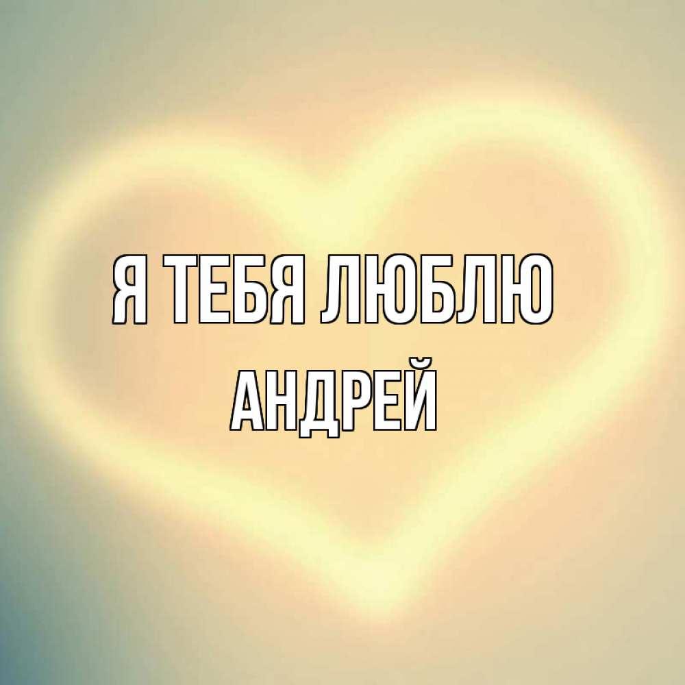 Ты моя жизнь андрей картинки