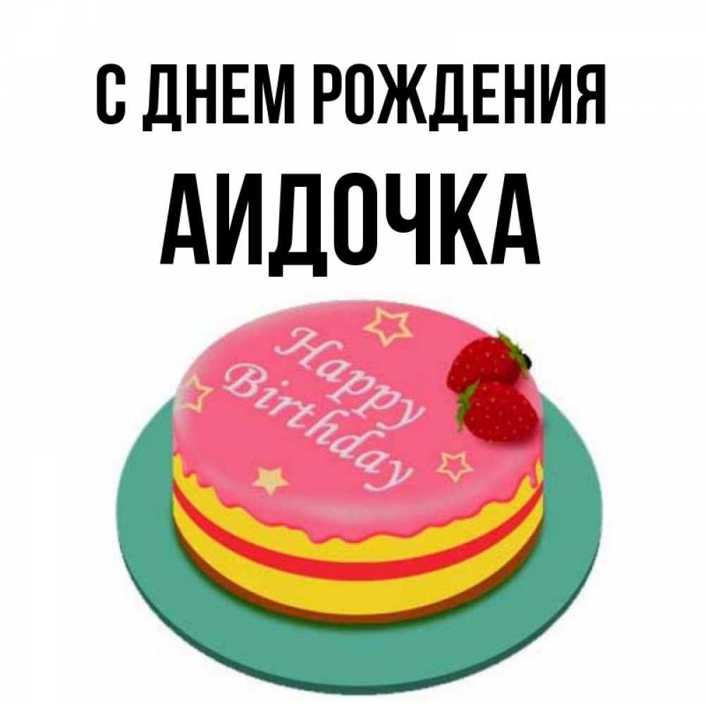 Картинка с днем рождения аидочка