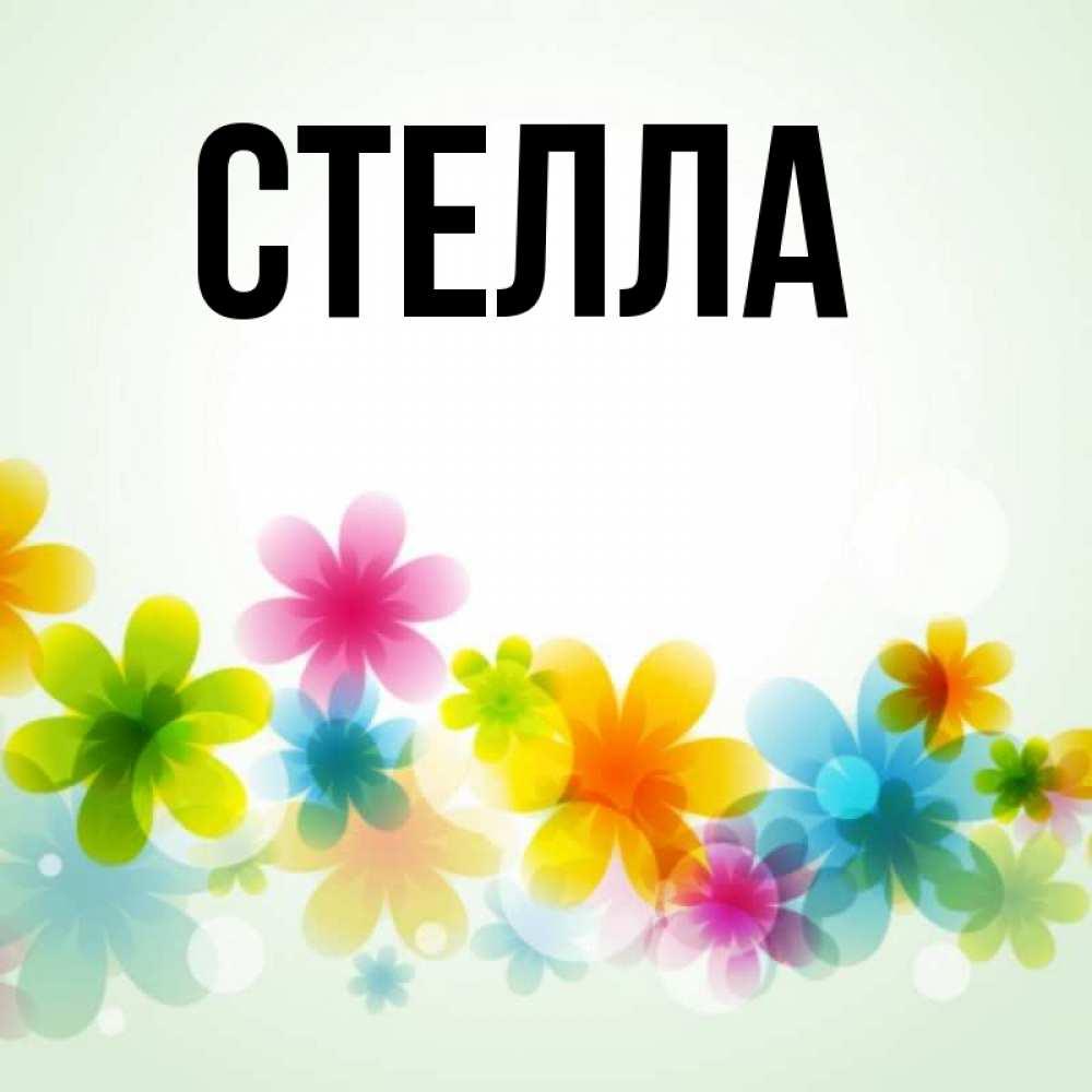 словам открытка с именем стелла запросу белгород тальвег