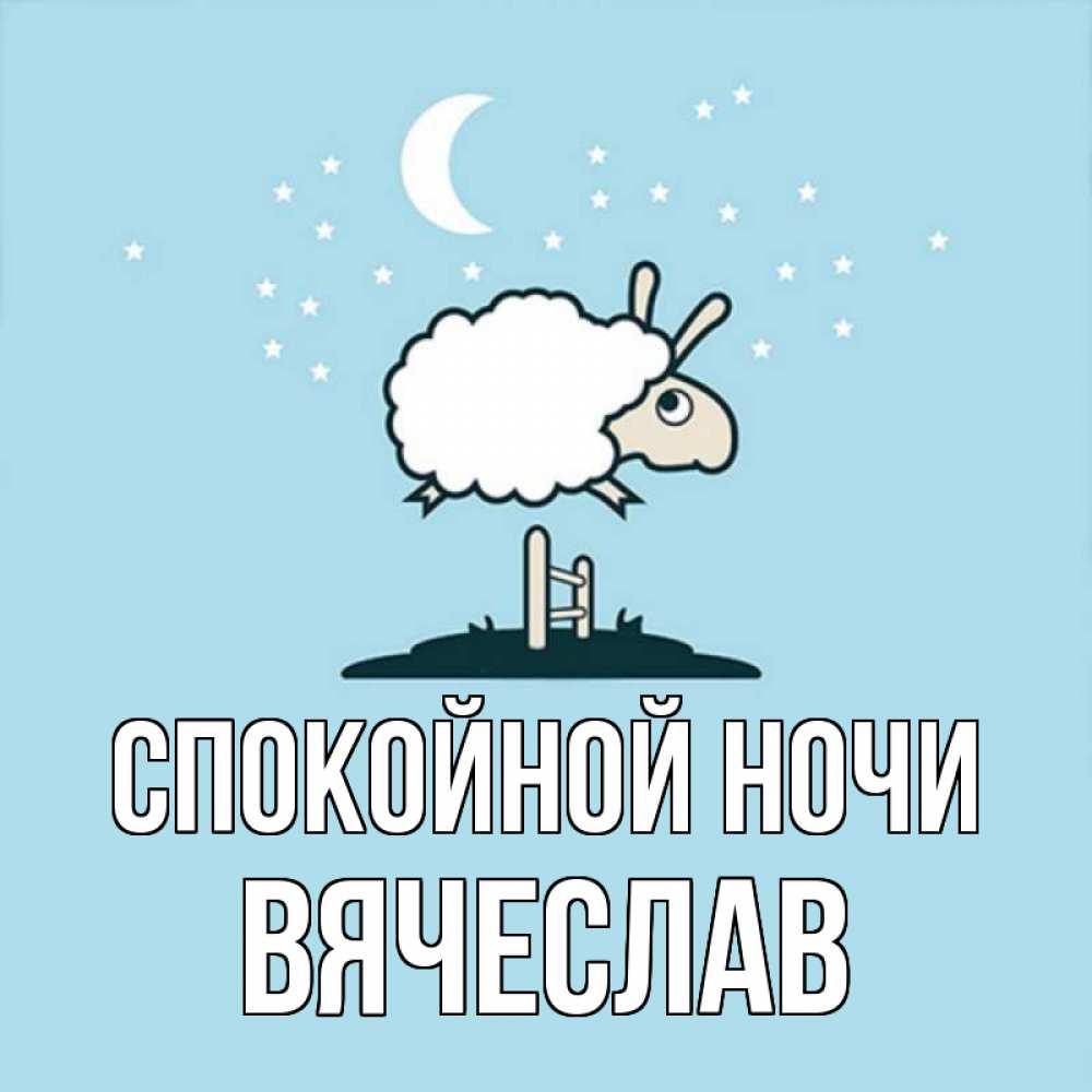 Открытки вадим спокойной ночи
