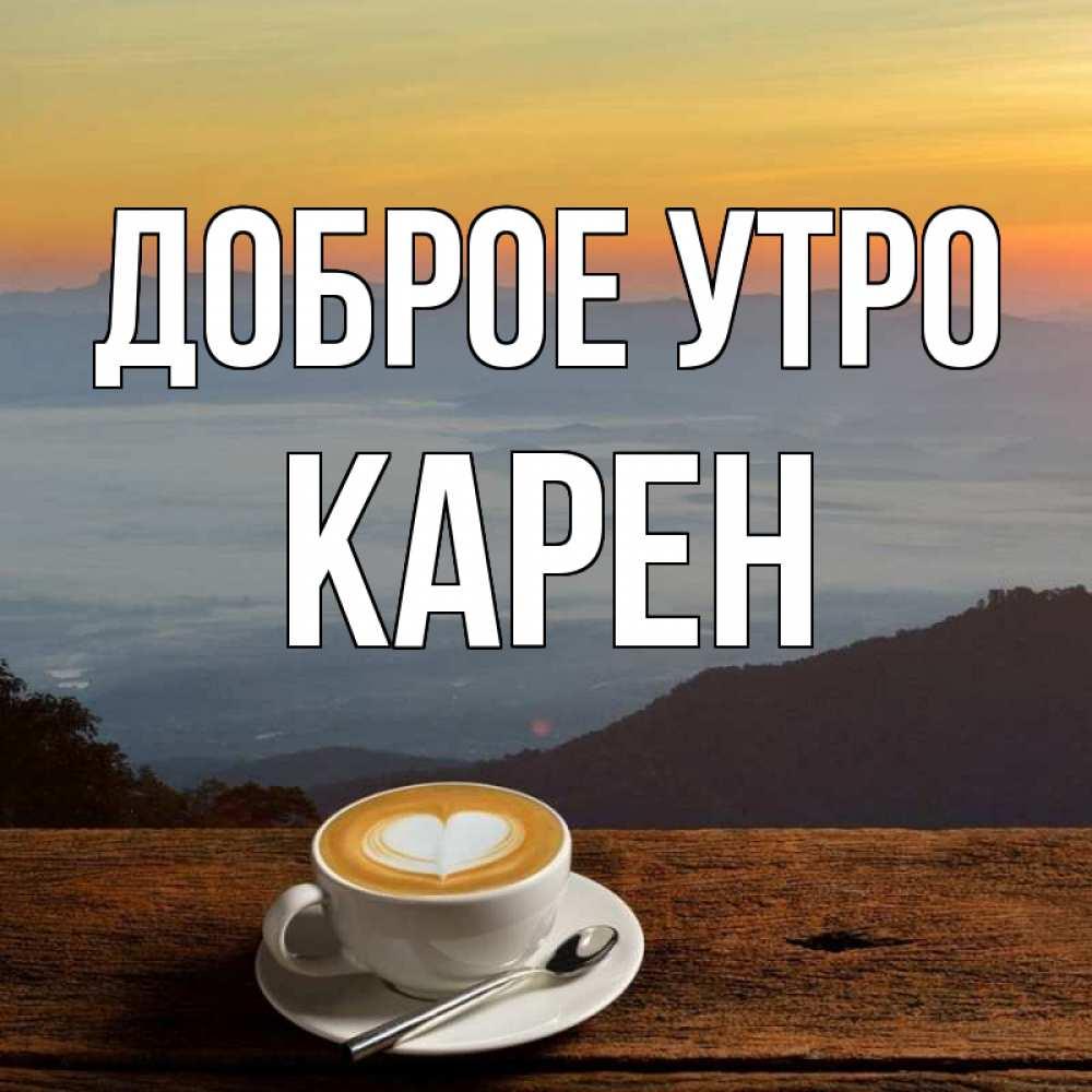 советуем обращаться картинки доброе утро человеку который дорог про неоклассицизм