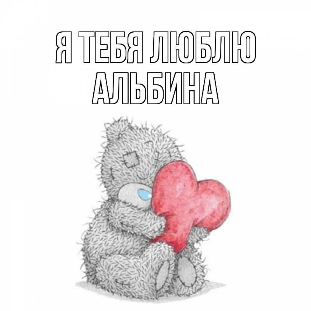 Альбина люблю тебя картинка