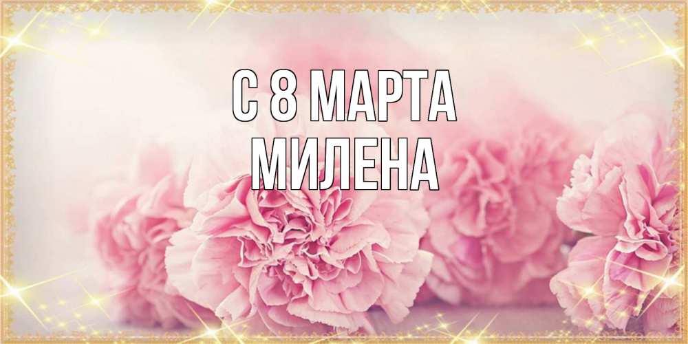 стихи с именем милена на 8 марта мне мир, нет
