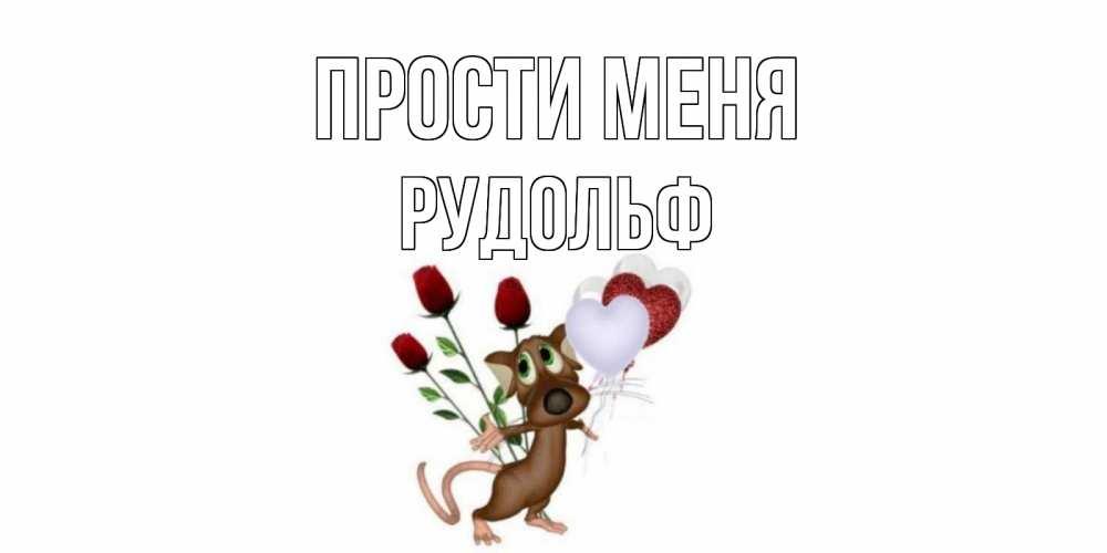 Открытка на каждый день с именем, Рудольф Прости меня прости Прикольная открытка с пожеланием онлайн скачать бесплатно