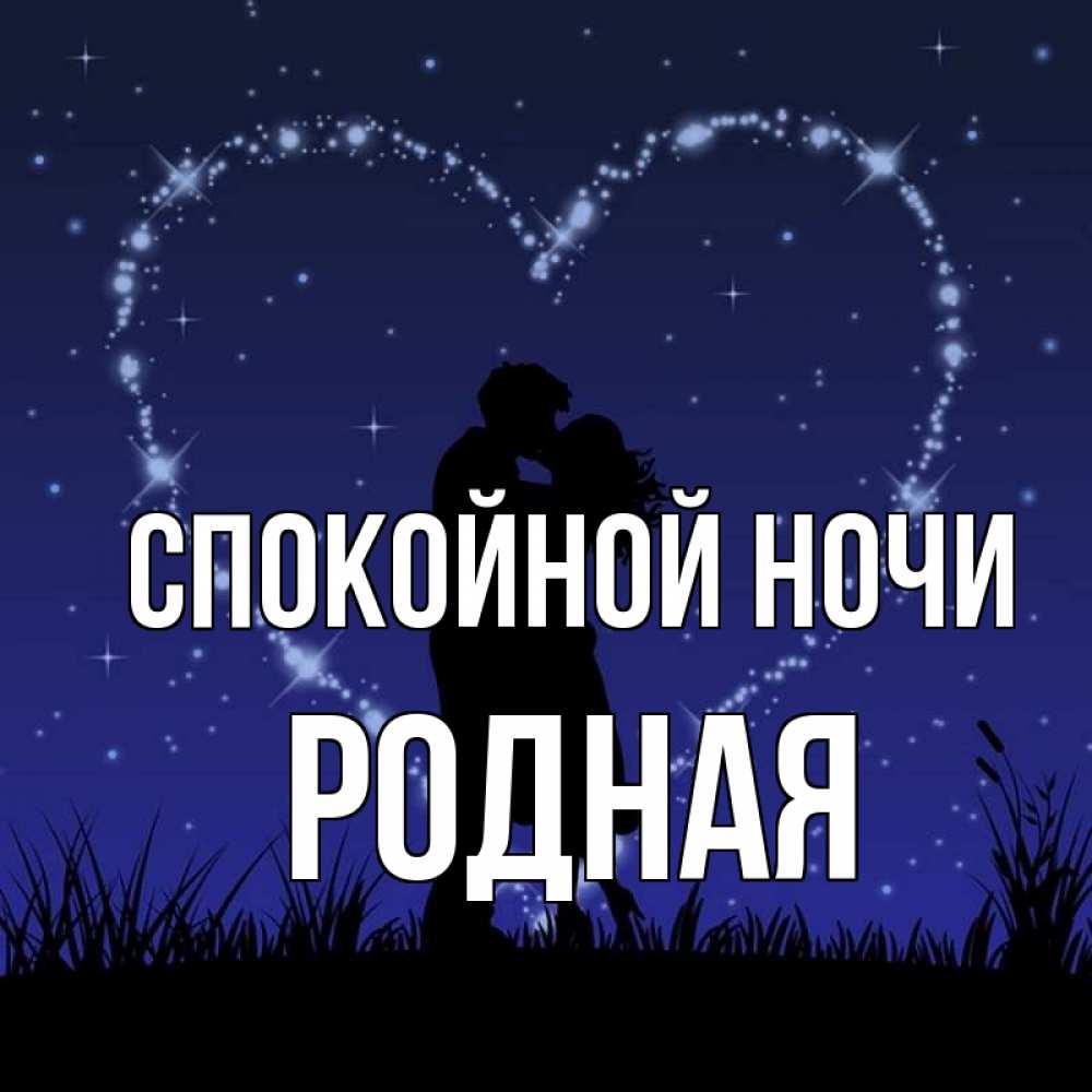 Романтичные картинки спокойной ночи мужчине, надписью для