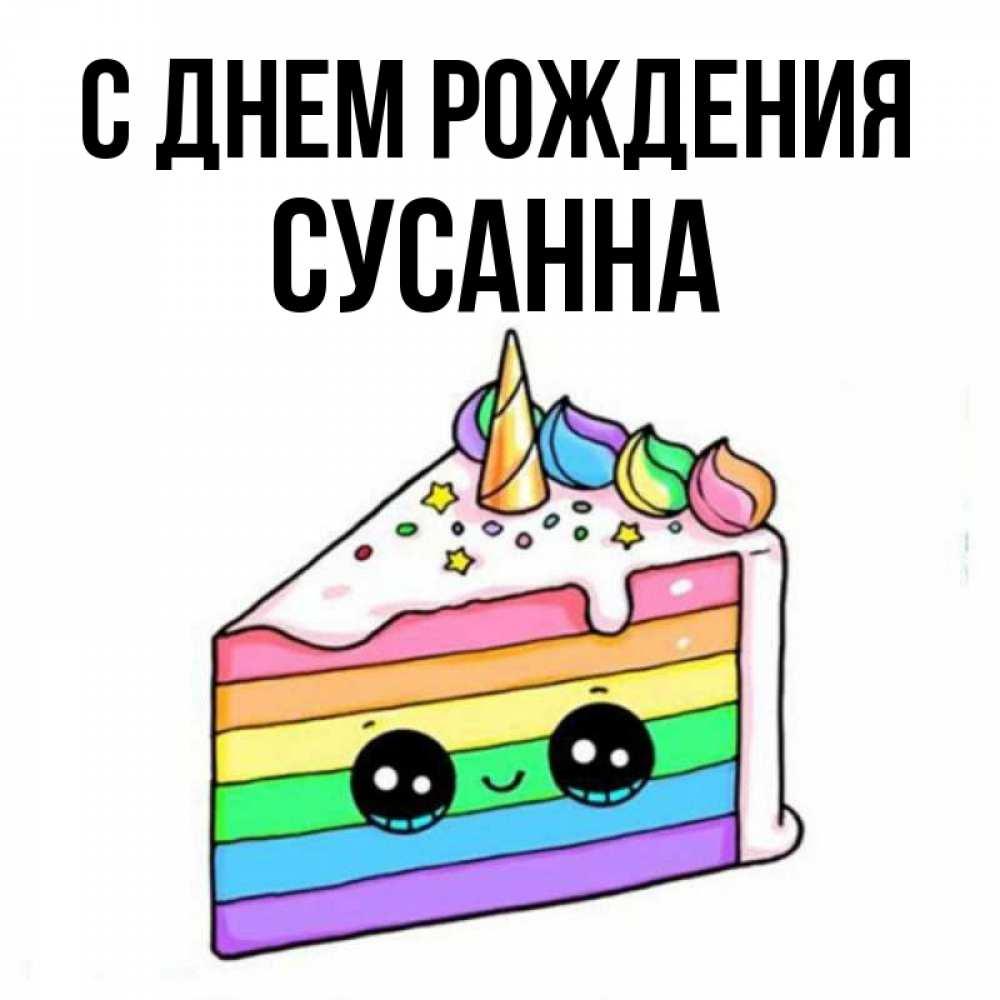 считают, открытка для сусанны с днем рождения перезвонит сотрудник