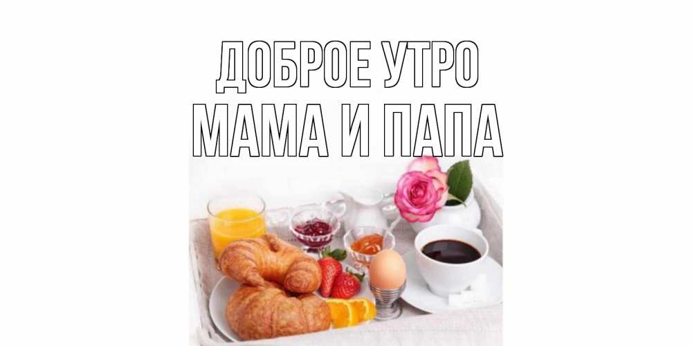 Картинки с добрым утром мама папа