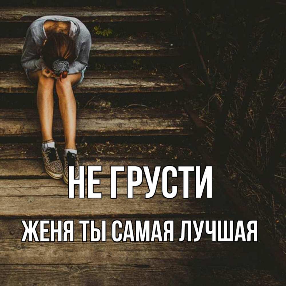 Евгений жуйков самый лучший картинки