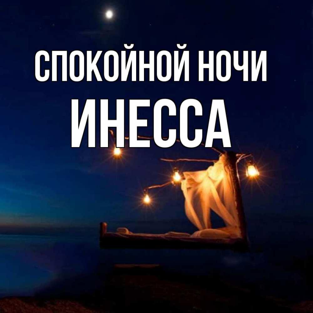 Открытка спокойной ночи аня, картинки добрым