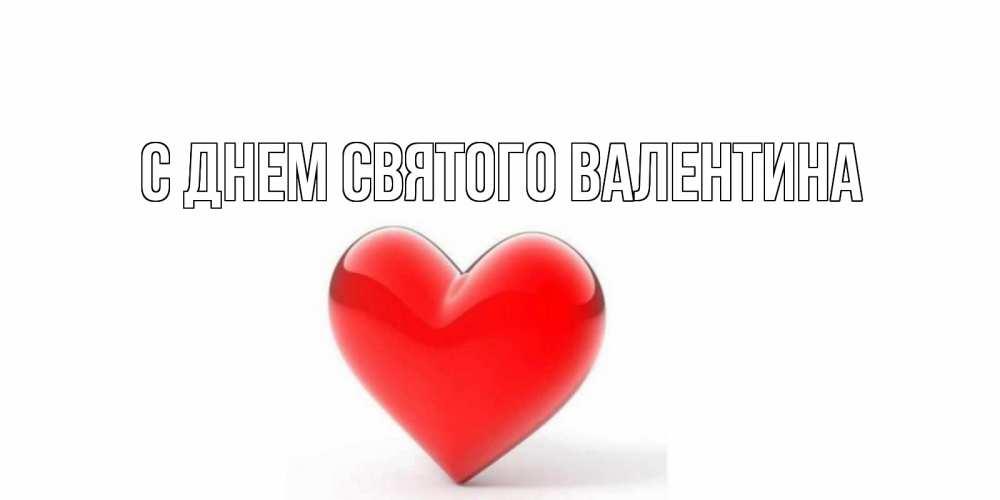 Открытка на каждый день с именем, выберите-имя С днем Святого Валентина сердечко на 14 февраля Прикольная открытка с пожеланием онлайн скачать бесплатно