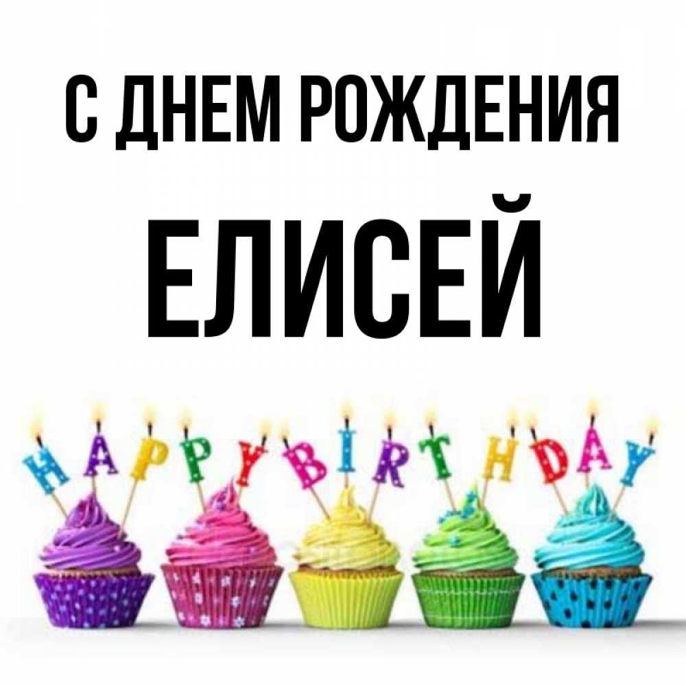 Днем рождения, открытки с днем рождения елисей