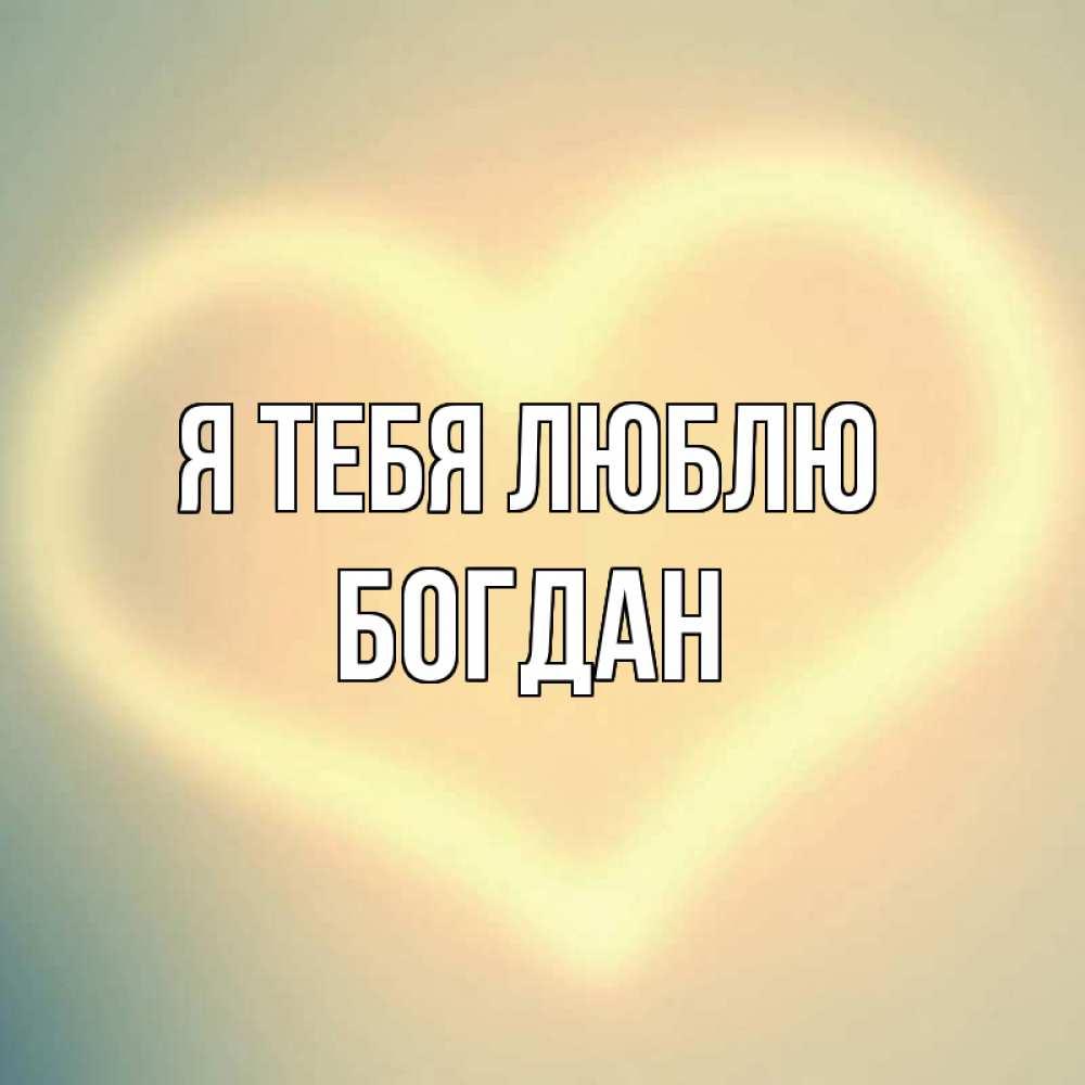 Картинка богдан я люблю тебя