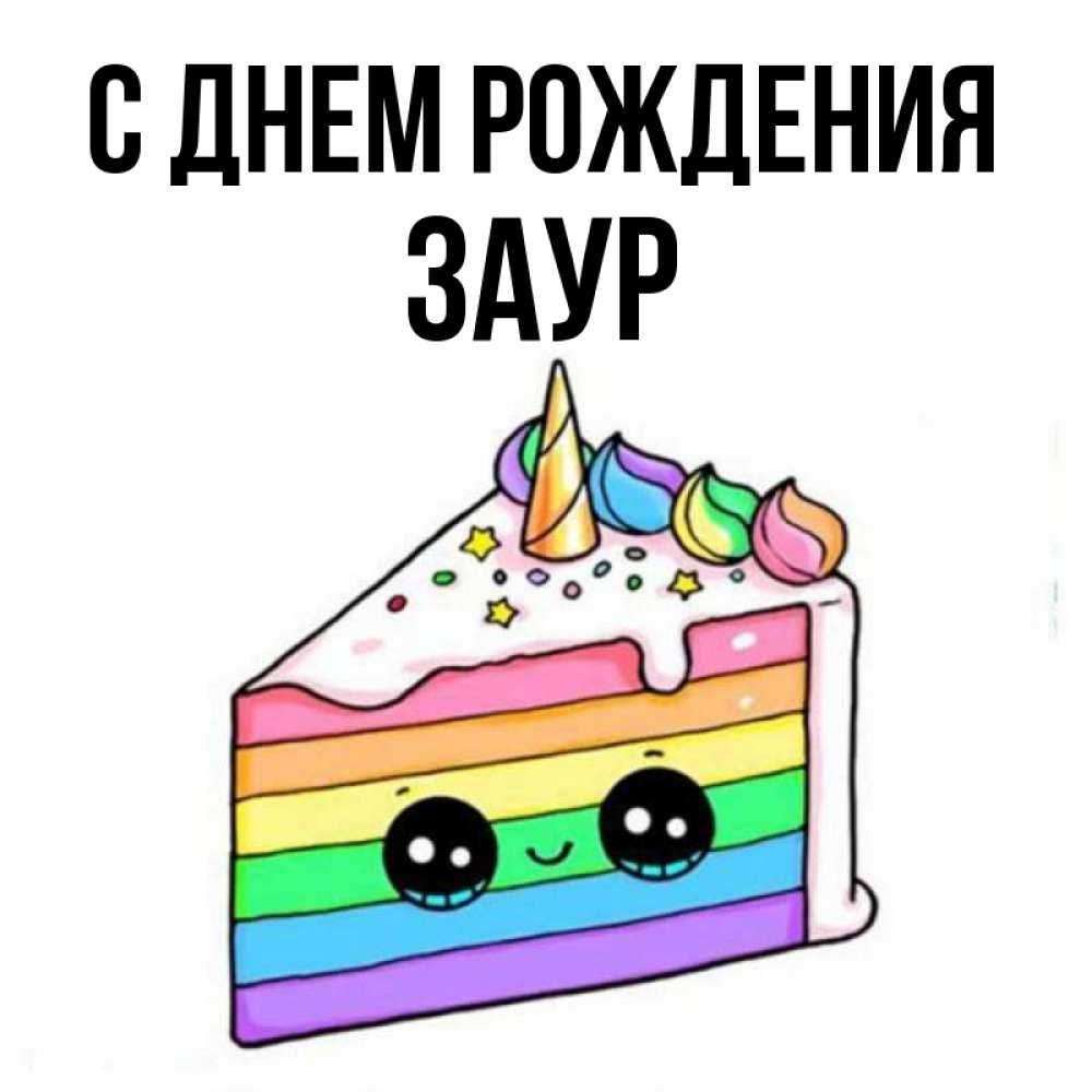 открытка с днем рождения заур изготавливаются различных