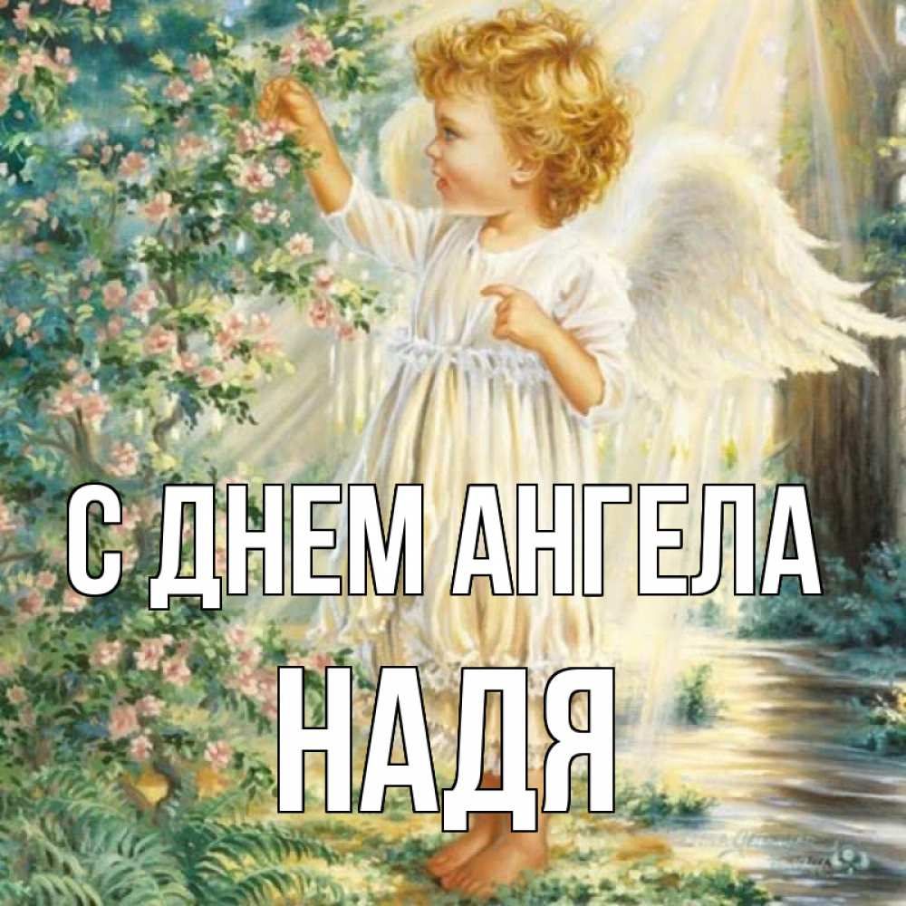 Надя с днем ангела картинки