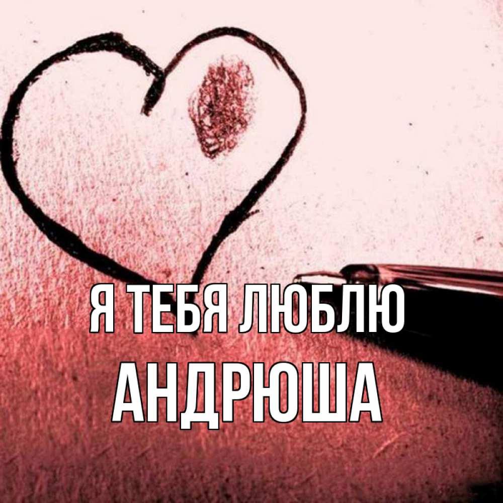 открытка андрюша я тебя люблю места нахождения саркофагов